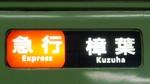 20090309_EcpressKuzuha.jpg