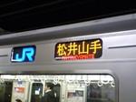 JR松井山手行き.JPG