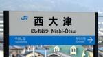 20080307_nishiootu.jpg