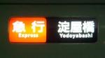 20080605_exp_yodoya_new.jpg