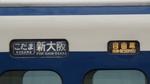 20081118_Kodama.jpg