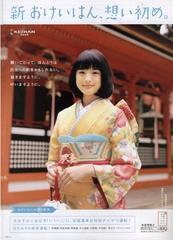 20091219_okeihan.jpg