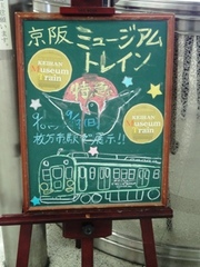 20100919_hirakatashi.jpg
