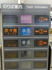 20110327_Yodoyabashi.jpg