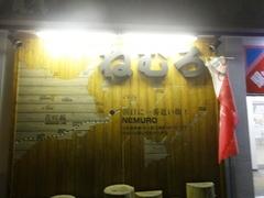 20110416_nemuro.jpg