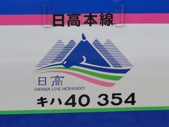 20110420_DC40hidaka2.jpg