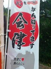 20110823_aizu.jpg