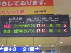 20110905_izumoshi.JPG