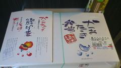 20110906_katsuo.JPG