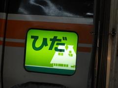 20111022_WVhida2.JPG