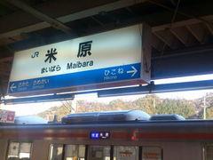 20111231_maibara.JPG