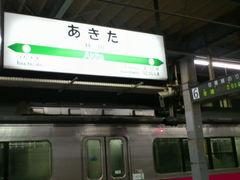 20120302_akita.JPG