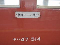 20120303_sakata.JPG